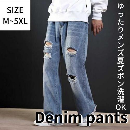 デニムパンツ ワイドパンツ 涼しいズボン ジーンズ ゆったり メンズ 夏ズボン 洗える イージーパンツ ダメージ加工