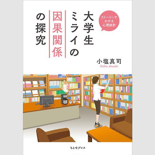 小塩真司『大学生ミライの因果関係の探究』