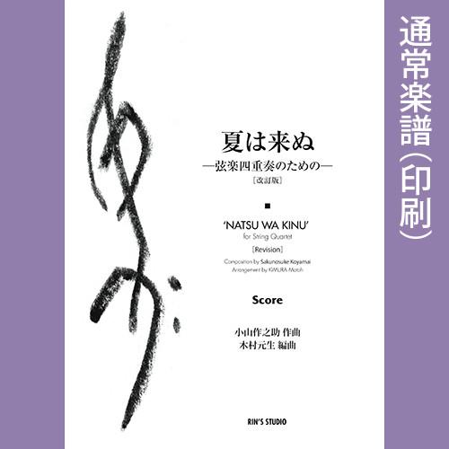 「夏は来ぬ」ー弦楽四重奏のためのー改訂版[印刷楽譜]