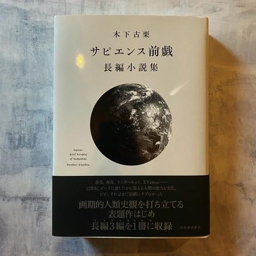 【新刊】サピエンス前戯 長編小説集   木下古栗