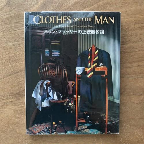 アラン・フラッサーの正統服装論 / CLOTHES AND THE MAN  / Alan Flusser アラン・フラッサー