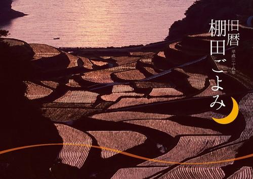 平成28年版「旧暦棚田ごよみ」壁掛けタイプ(5部セット)