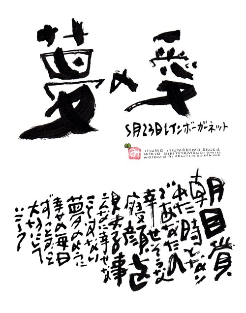 5月23日 結婚記念日ポストカード【夢の愛】