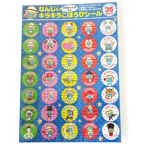 なんじぃキラキラごほうびシール 35枚入り