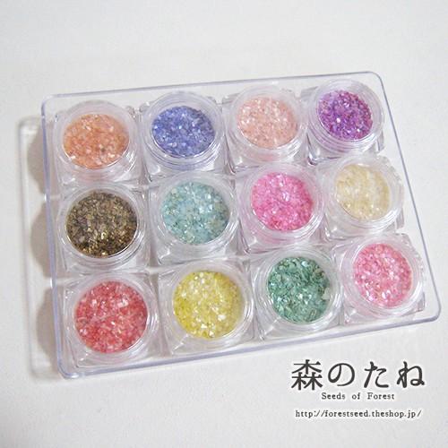 シェルフレーク 12色セット(細粒・普通粒)