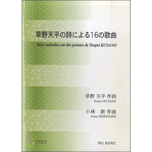 K0302 草野天平の詩による16の歌曲(歌,ピアノ/小林 新/楽譜)