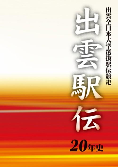 出雲駅伝20年史