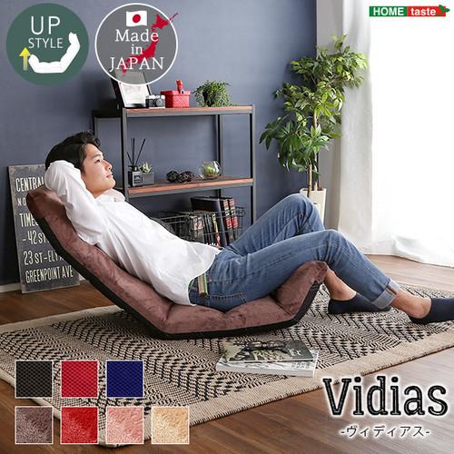 日本製 マルチリクライニング座椅子 【Vidias-ヴィディアス】 7カラー (アップスタイル) SH-07-VDS-U