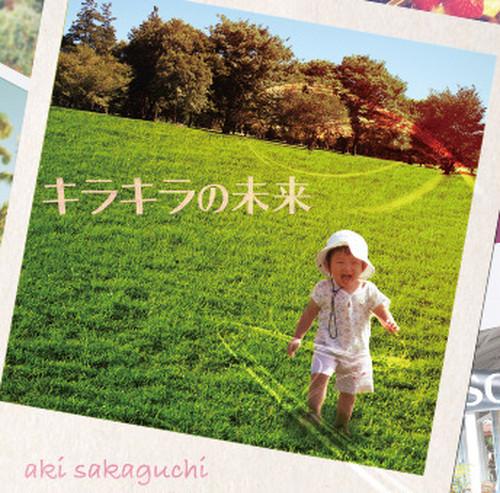 坂口阿紀 子育て応援ソング CD「キラキラの未来」
