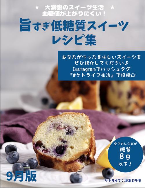 9月版低糖質スイーツレシピ集