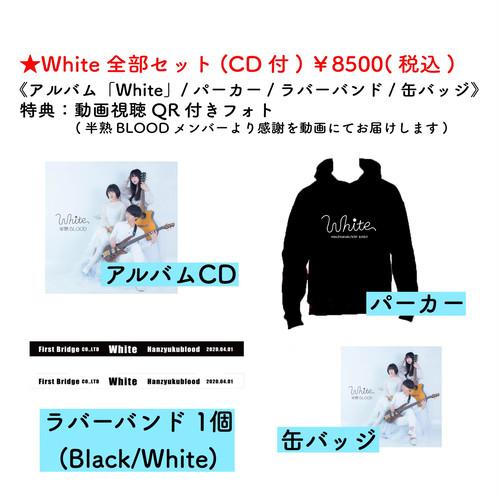 「White」全部セット(CD付)
