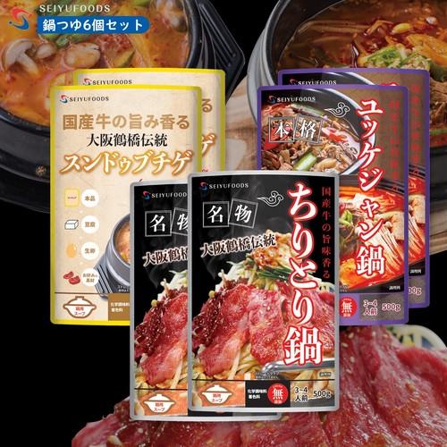 大阪鶴橋伝統の鍋つゆセット