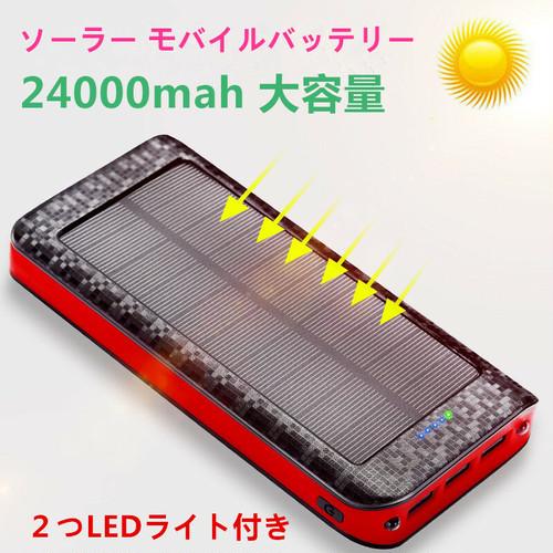 ソーラーモバイルバッテリー 24000mAh