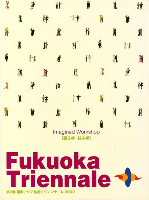 第2回福岡アジア美術トリエンナーレ2002