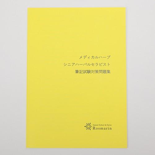 シニアハーバルセラピスト 筆記試験対策問題集