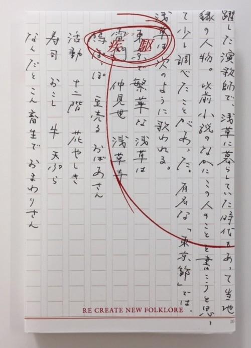 疾駆/chic第8号