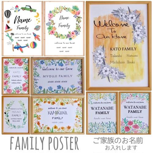 920【ファミリーポスター(家族の名前入り)<A4.A3>】水彩画アート 花柄 乗り物 グリーン 子供部屋 誕生日