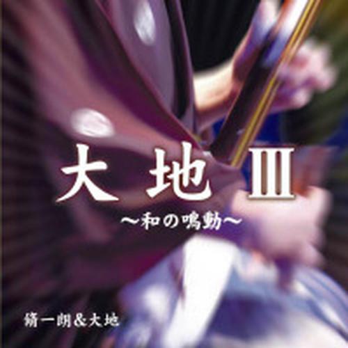 【CD】脩一朗&大地/大地Ⅲ~和の鳴動~