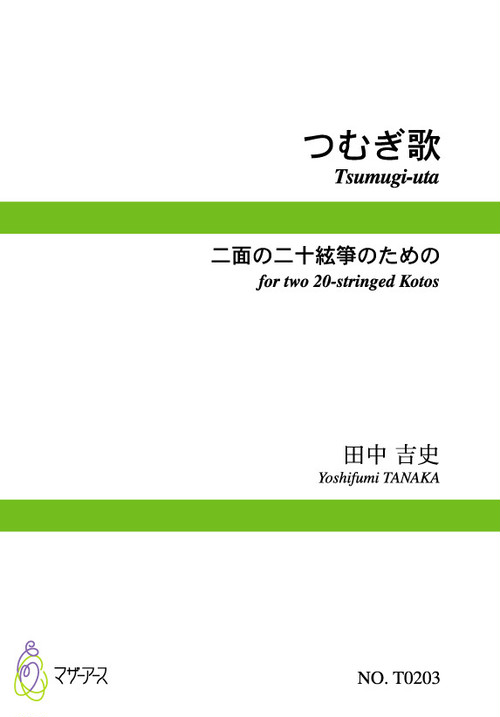 T0203 Tsumugi-uta(two 20-stringed Kotos/Y. TANAKA/Full Score+Koto Part)