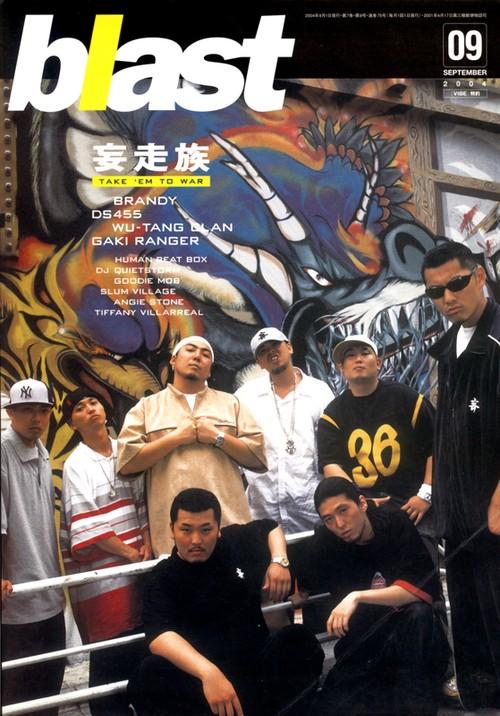 blast 2004年09月号