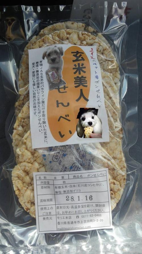 ペットも喜ぶ『減塩・玄米ポンせんべい(イリコ)』
