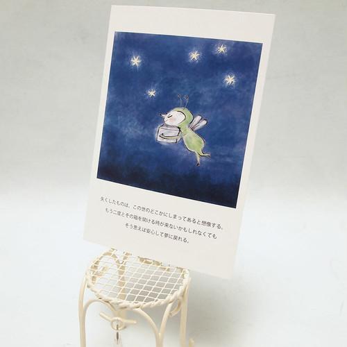 イツコルベイユ+ポストカード「失くしたものは」
