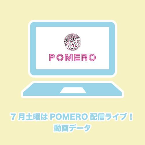7月土曜はPOMERO配信ライブ! 動画データ