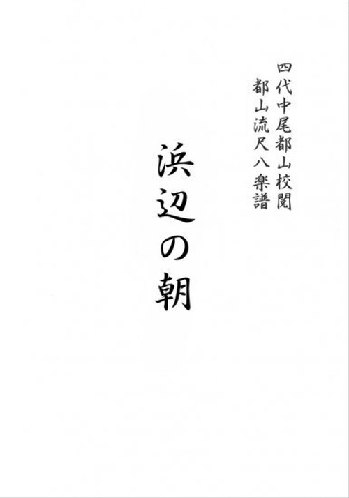 T32i393 浜辺の朝(尺八/初代 中村双葉/楽譜)