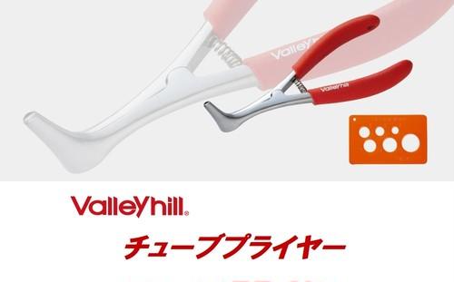 Valley hill / チューブプライヤー