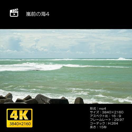 嵐前の海4