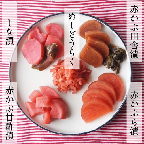 【コロナ支援・訳ありグループ価格】赤かぶ5種 食べ比べセット