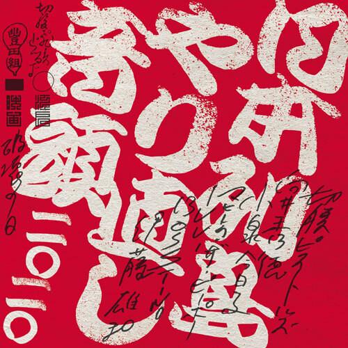 『日本列島やり直し音頭二〇二〇』CD