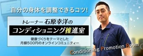 ☆12か月分『石原幸洋コンディショニング推進室』