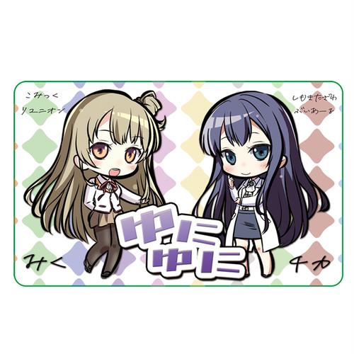 """「ゆにゆに」""""みく/チカ"""" ICカードシール"""