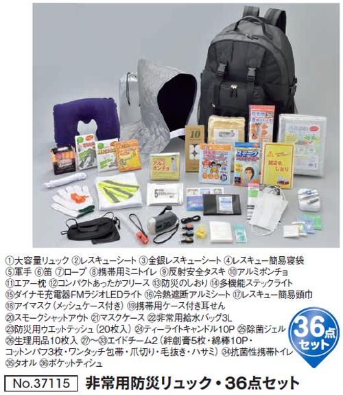 【送料無料】非常用防災リュック・36点セット