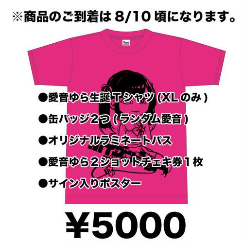 愛音ゆら生誕Tシャツセット