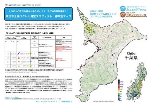 土壌ベクレル測定マップ-千葉県版
