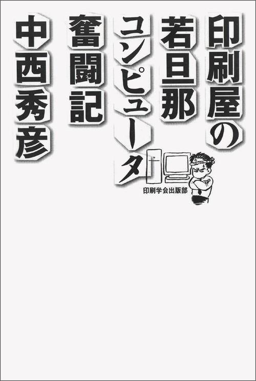 印刷屋の若旦那 コンピュータ奮闘記