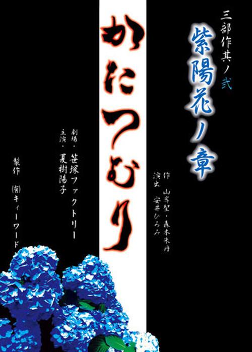 【DVD】かたつむり~三部作其ノ弐 紫陽花ノ章