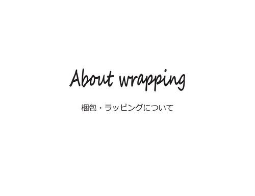 ◆梱包・ラッピングについて◆