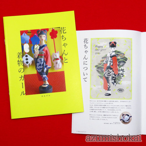 zine - 「花ちゃんと着物のガール」 - あずみ商會 - no3-azu-04