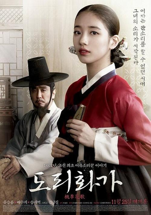 ☆韓国映画☆《花、香る歌》DVD版 送料無料!