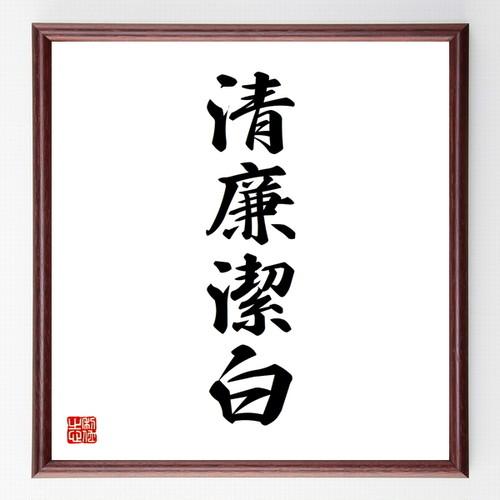 四字熟語書道色紙『清廉潔白』額付き/受注後直筆(千言堂)Z1224