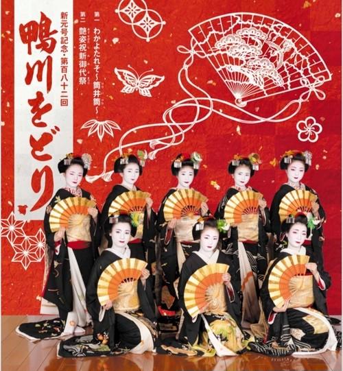 茶券付特別席2回目(14時20分):Special Seats w/Tea Ticket 2nd stage(2:20PM)