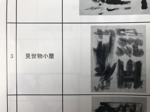 38開田智作品「見世物小屋」カタログ3