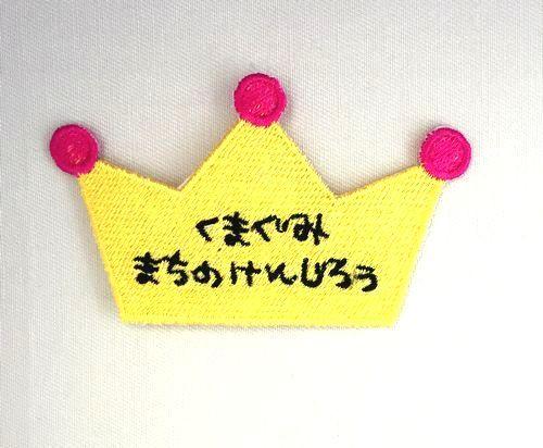冠■クラウン