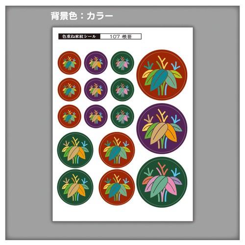 家紋ステッカー 根笹 | 5枚セット《送料無料》 子供 初節句 カラフル&かわいい 家紋ステッカー