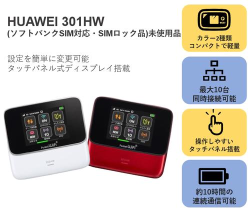 【HUAWEI WiFiルーター/未使用品】301HW (ソフトバンクSIM対応・SIMロック品)
