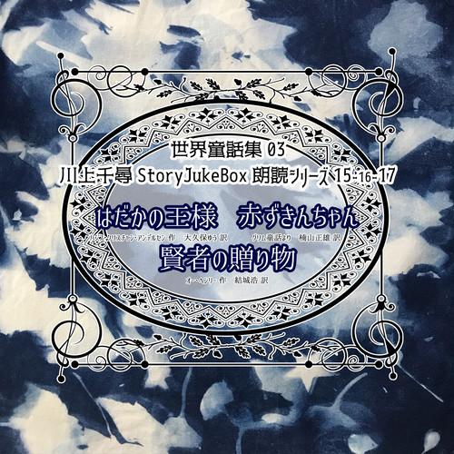朗読セット「世界童話集03」