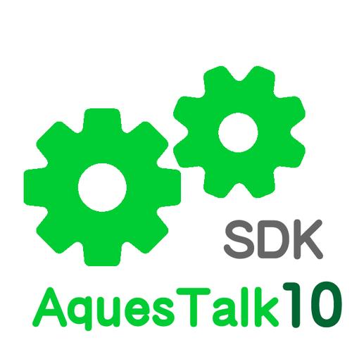 AquesTalk10 開発ライセンス(個人利用)